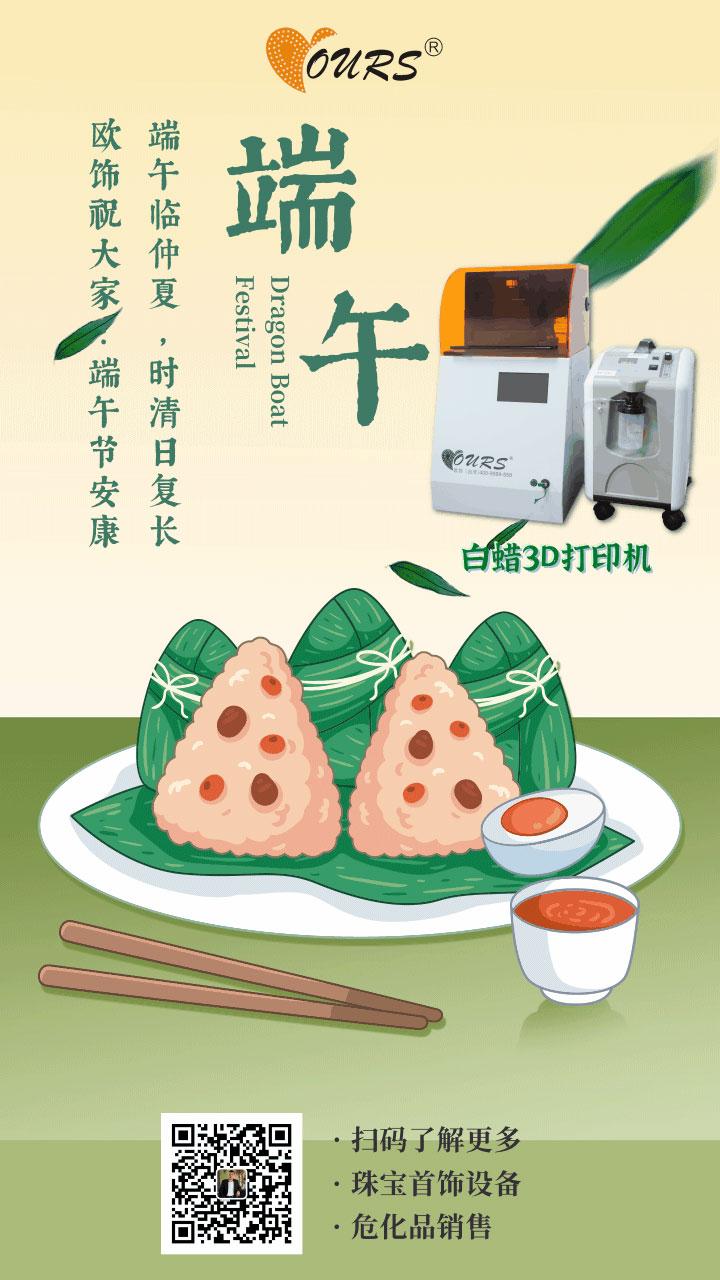 写实插画风端午节安康手机海报@凡科快图.jpg